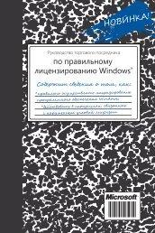 НОВИНКА! а а Windows®