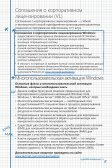 НОВИНКА! а а Windows® - Page 5