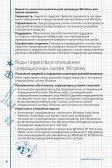 НОВИНКА! а а Windows® - Page 6