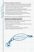 НОВИНКА! а а Windows® - Page 7
