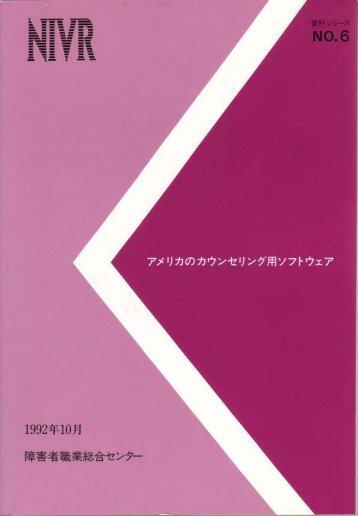 Microsoft Word - .....V...[.YNo6-1.doc - 障害者職業総合センター