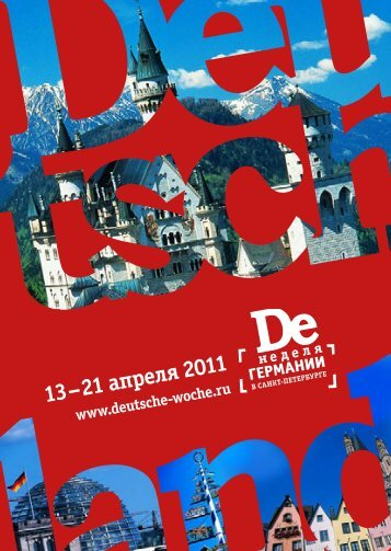 13 – 21 апреля 2011 - Неделя Германии 2013