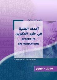 أعداد الطلبة في طور التكوين - Ministère de l'Enseignement Supérieur