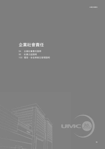 企業社會責任 - UMC