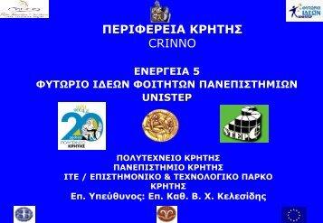 Παρουσίαση(Ελληνικά) - Περιφέρεια Κρήτης