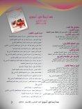 Madaresna 80 Jan 26 - Page 3