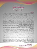 Madaresna 80 Jan 26 - Page 5