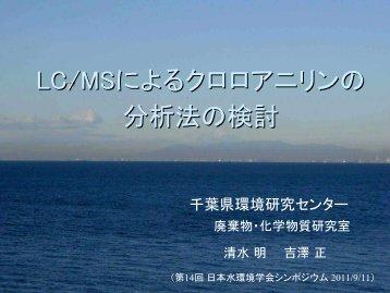 14:15 LC/MSによるクロロアニリンの分析法の検討清水 明(千葉県環境 ...