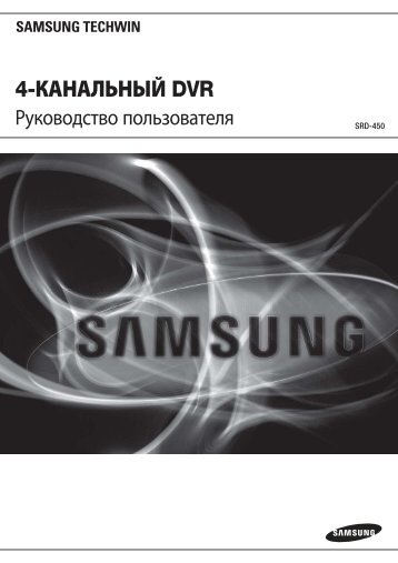 Видеорегистратор SRD-450P (5,2Mb)