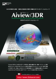Aiview/3DR カタログ - SolidWorks