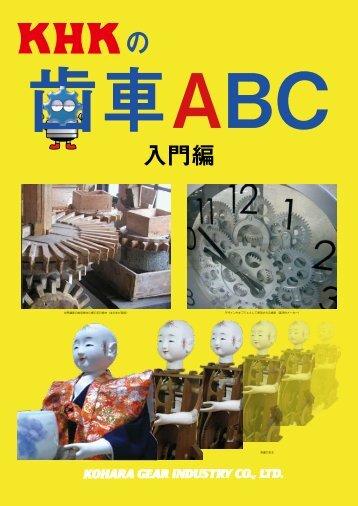 入門編 - 小原歯車工業
