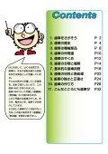 入門編 - 小原歯車工業 - Page 3