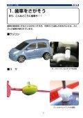 入門編 - 小原歯車工業 - Page 4