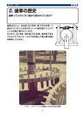 入門編 - 小原歯車工業 - Page 6