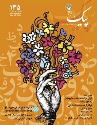 Û±Û³Ûµ - Persian Cultural Center