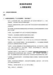 香港貿易發展局3. 展覽會規則 - HKTDC Hong Kong Toys & Games ...