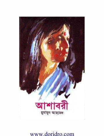 Ashabori by Humayun Ahmed - Doridro
