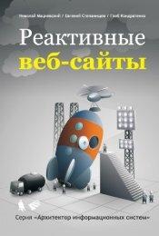 Реактивные веб-сайты Николай Мациевский Евгений ...