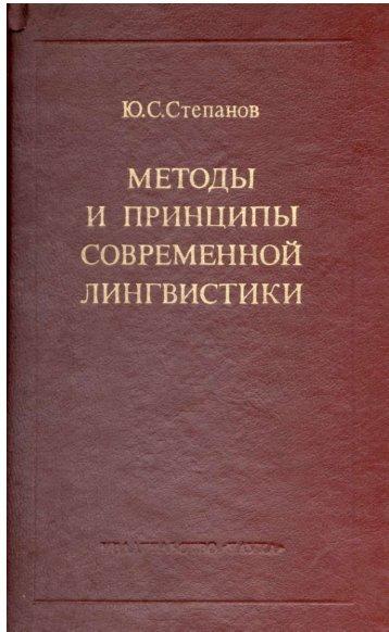 М. : Наука, 1975. – 308 с