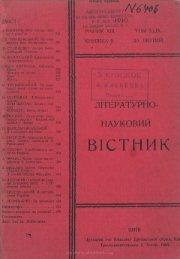 Вісник, 1910 - електронна бібліотека української діаспори в ...