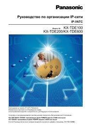 Руководство по организации IP-сети KX-TDE200/KX-TDE600