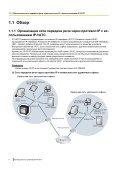 Руководство по организации IP-сети KX-TDE200/KX-TDE600 - Page 4