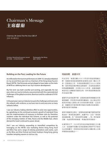 主席獻辭 - Discover Hong Kong