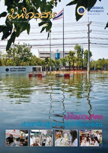สารมหาวิทยาลัยมหิดลย้อนหลังเดือนตุลาคม 2554 - Mahidol University