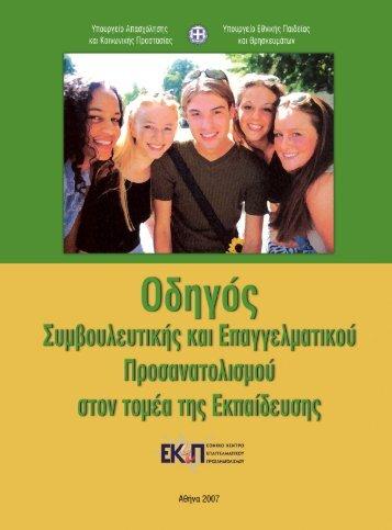 οδηγος εκπαιδευσης (2.23 mb) - Τ.Ε.Ι. Πειραιά