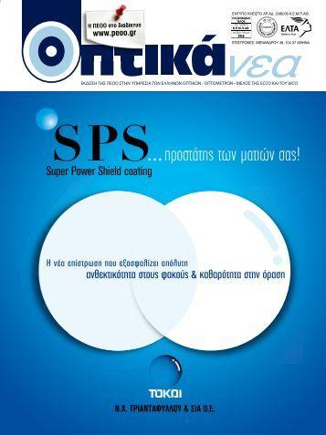 Τεύχος 68 - Πανελλήνια Ένωση Οπτικών & Οπτομετρών