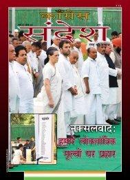 June, 2013 - Congress Sandesh