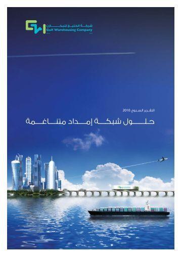ﺣـﻠـــــــﻮل ﺷﺒﻜــــﺔ إﻣــــﺪاد ﻣﺘﻨــــﺎﻏــــﻤﺔ - Gulf Warehousing Company