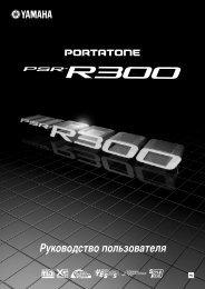 PSR-R300 Owner's Manual - Музыкальные инструменты