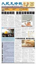 大陸製超級病毒專家警告高危周末潮「賞鴨」 - 香港大紀元