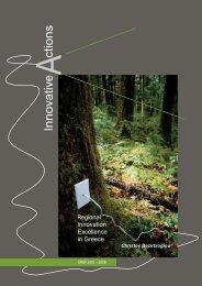 Innovative Actions - Christos Bezirtzoglou - eBooks4Greeks.gr