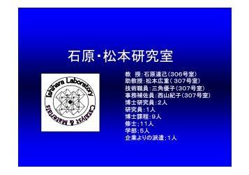 石原・松本研究室 - 九州大学大学院工学研究院応用化学部門(機能)
