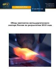 Обзор эмитентов металлургического сектора России
