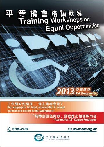 「無障礙設施與你」課程推出加強版內容 - Equal Opportunities ...