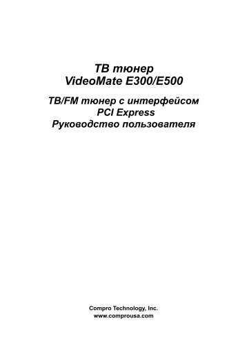 Compro VideoMate U890 X64 Driver Download