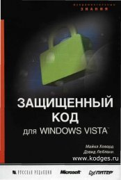 Защищенный код для Windows Vista.pdf - Synrc