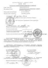 Проспект эмиссии ценных бумаг ОАО - Газпром