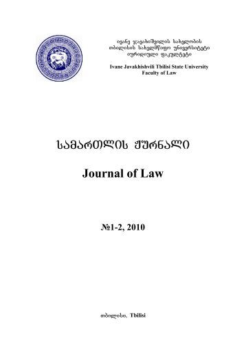 samarTlis Jurnali Journal of Law №1-2, 2010