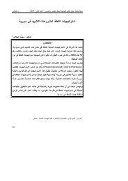اﺴﺘراﺘﻴﺠﻴﺎت اﻟﺘﻌﺎﻗد ﻟﻤﺸروﻋﺎت اﻟﺘﺸﻴﻴد ﻓﻲ ﺴورﻴﺔ - جامعة دمشق