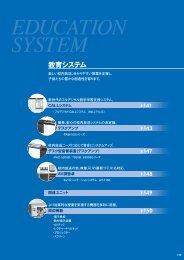 教育システム - ビクター