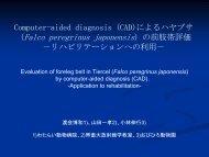 (日本野生動物医学会大会で用いたバージョン)のスライド