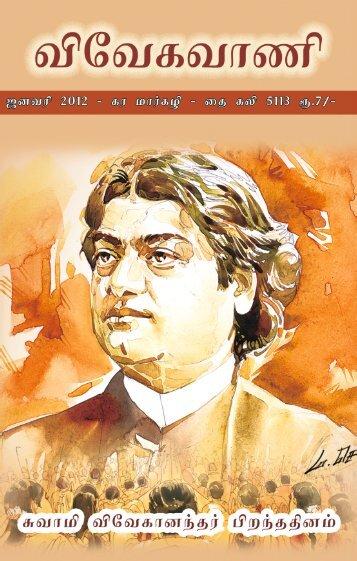 Jan 2012.pdf - Vivekananda Kendra Prakashan