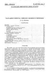 Распадные свойства тяжелых мезонов и гиперонов