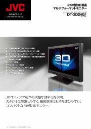DT-3D24G1