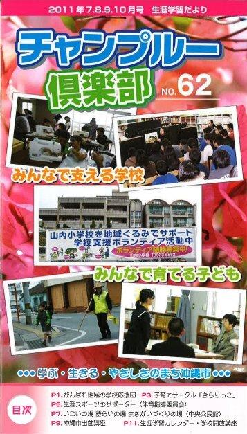 No.62(7・8・9・10月)