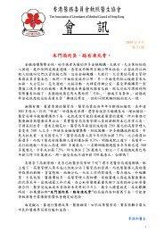 第51期會訊 - 香港醫務委員會執照醫生協會